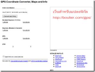 UTMconvert01