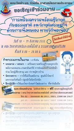 prepare_for_flood_Poster3